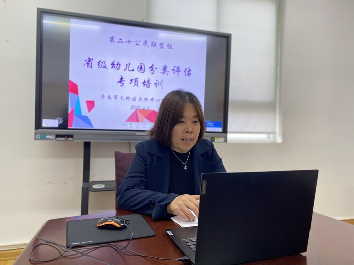 济南市天桥区大桥中心幼儿园组织省级幼儿园分类评估线上培训活动