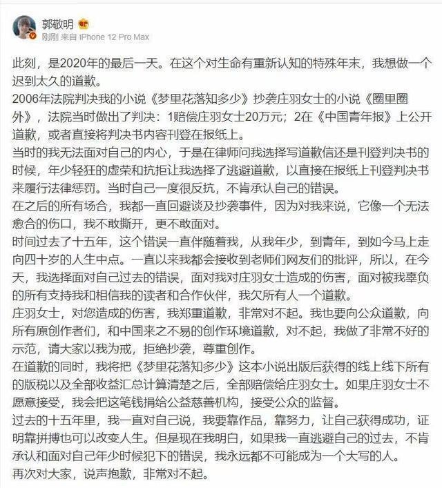 终于承认抄袭了!时隔15年,郭敬明向庄羽道歉