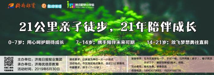 仅限300组家庭!首届家庭教育龙门节亲子徒步招募令来了