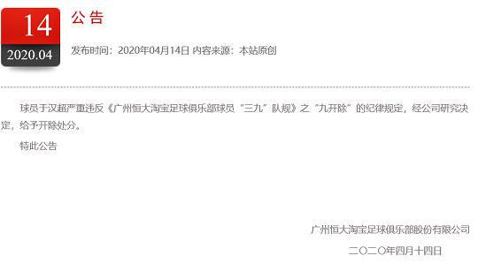 """恒大俱乐部开除于汉超 执行""""三九""""队规从严管理"""