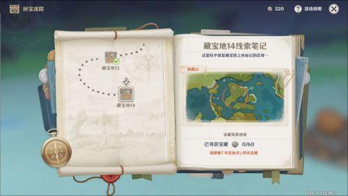 原神藏宝地14在哪 宝藏地14奥藏山宝藏位置图解