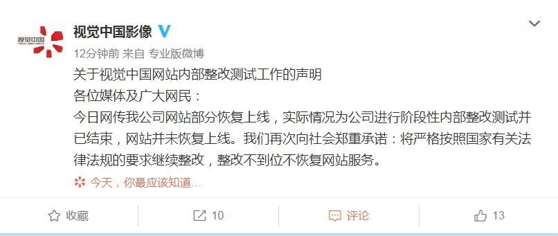 视觉中国否认恢复上线:整改不到位,不恢复服务