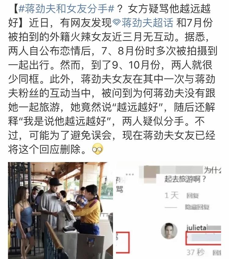 """蒋劲夫与外籍女友分手?两人多月无互动,还被骂""""越远越好"""""""