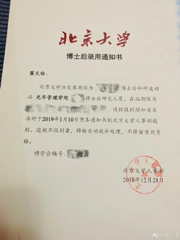 翟天临被北京大学录取读博士后 晒通知书难掩兴奋