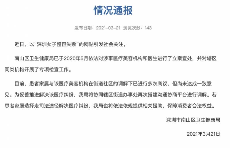 """""""深圳女子整容后智力降至婴儿水平"""",当地卫健局通报"""
