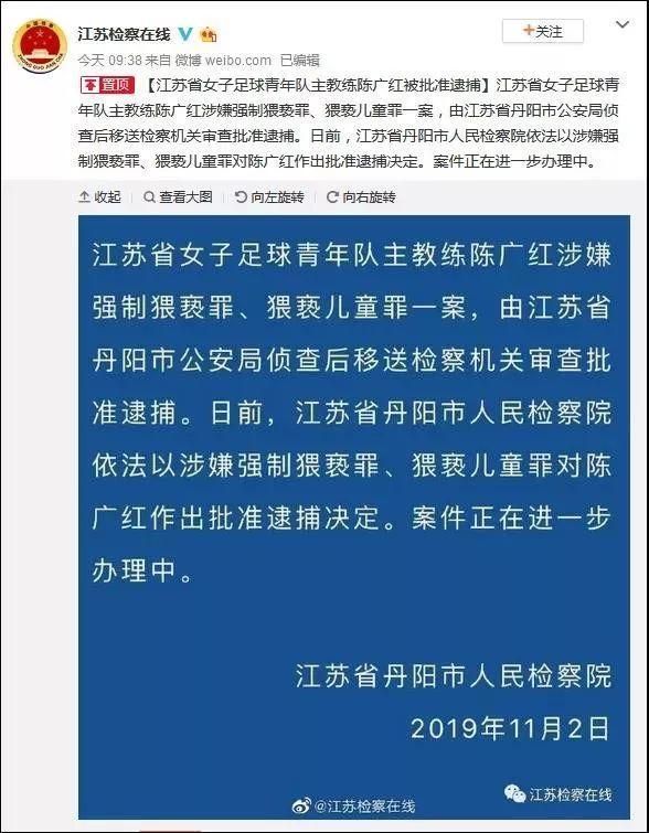涉嫌猥亵罪!江苏省女足青年队主教练陈广红被逮捕