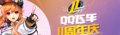 QQ飞车11周年庆活动介绍:不可错过的福利