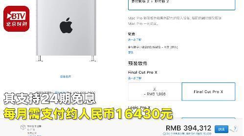 苹果新款Mac Pro国行版顶配超39万,网友:我买台30万的车不好吗