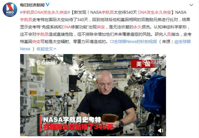 太空待340天,宇航员DNA发生永久突变,网友:是好是坏?