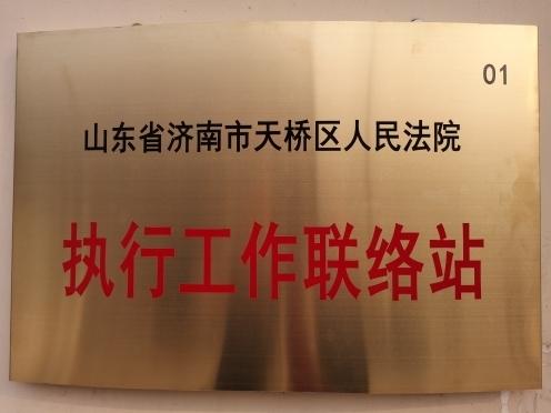 """88百家乐现金网天桥法院设置""""联络站""""  ..."""