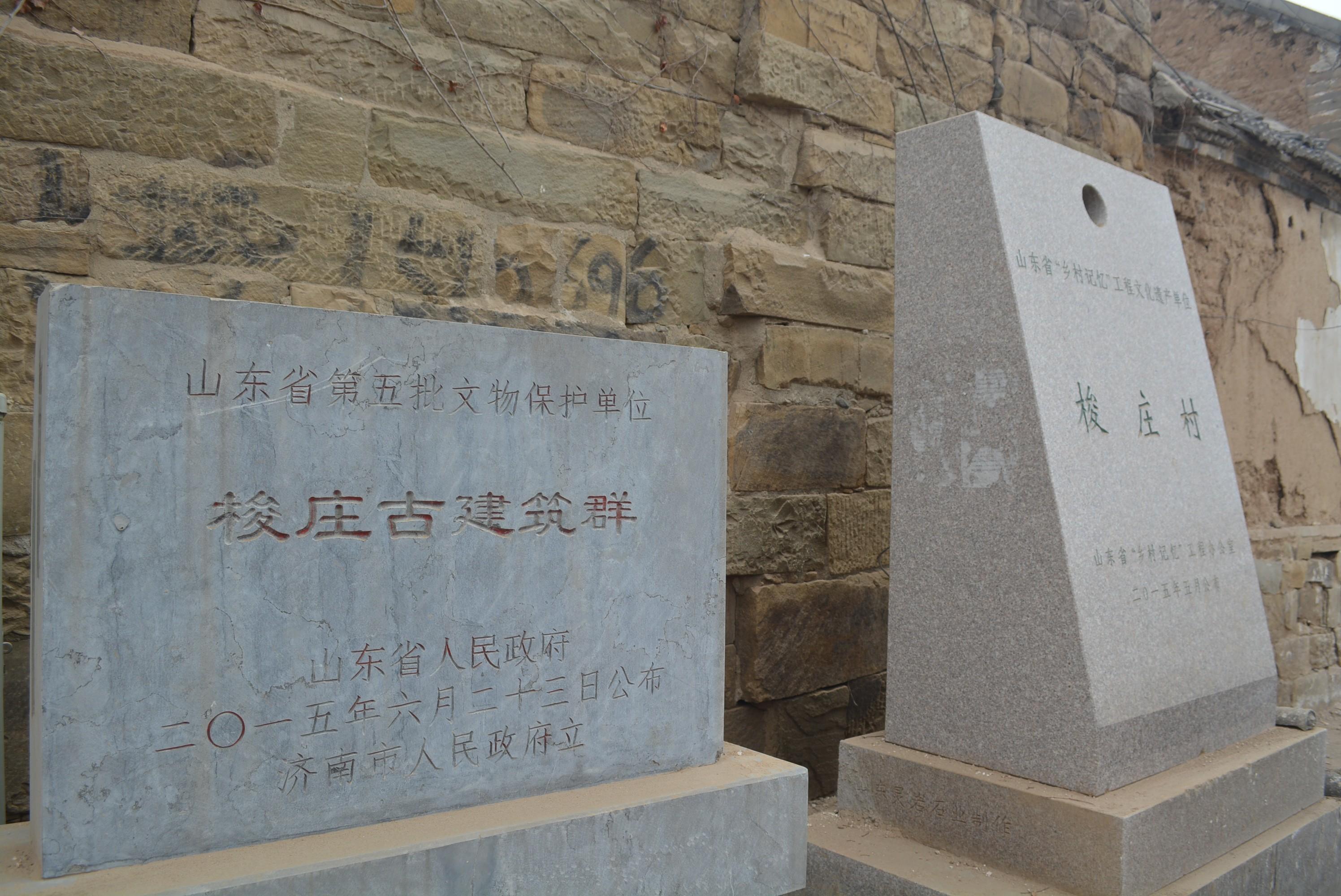 济南唯一!梭庄入选中国历史文化名村