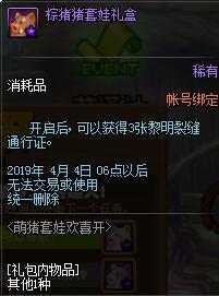 DNF3月21日更新早知道:勇士必看资讯