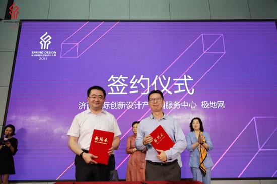 """2019""""泉城杯""""国际创新设计大赛在市中区启动"""