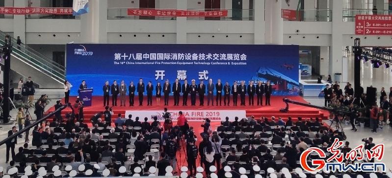 第十八届中国国际消防设备技术交流展览会开幕