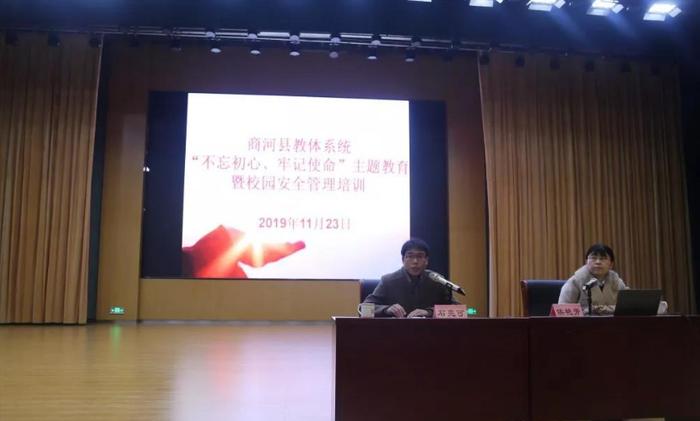 商河县举办校园安全管理培训