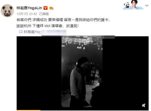 暖心爱豆!林宥嘉演唱【会】【上】助攻歌迷求婚【还】附赠贺卡