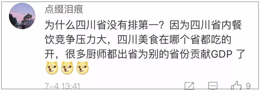 """餐饮收入全国第一 山东喜提""""最能吃""""称号超越广东四川"""