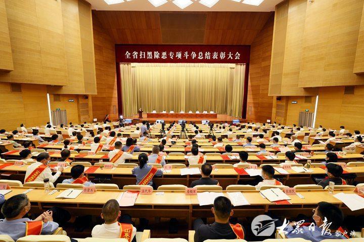 山东省扫黑除恶专项斗争总结表彰大会召开