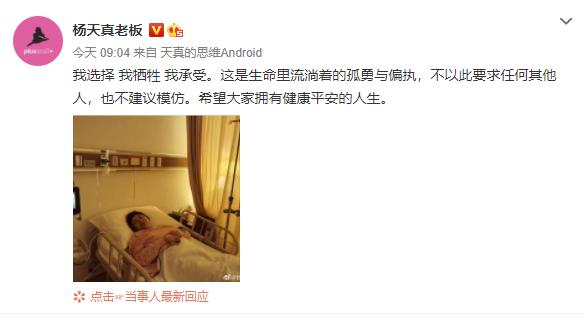 杨天真 为工作牺牲身体怎么了 本尊回应了:不建议模仿