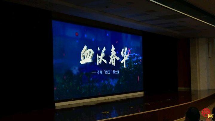 济南市委党校2021年第一期市直机关处级干部进修班 全体党员观看《血沃春华》