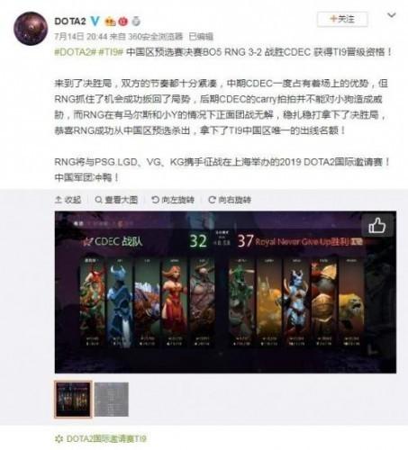 Ti9预选赛结束!RNG夺得中国区唯一的出线名额