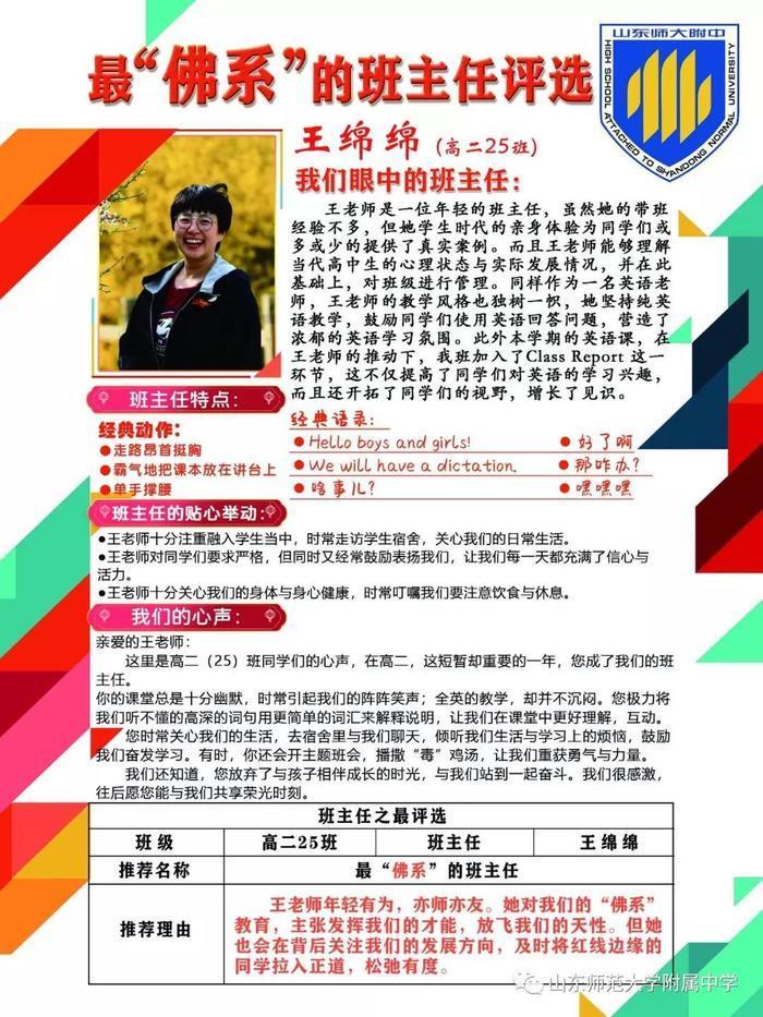 """感恩爱温暖——山师附中幸福柳分校班主任之""""最""""评选展示"""