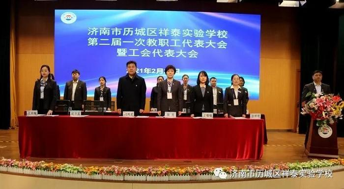 创新赋能 笃定前行――济南市历城区祥泰实验学校举行二届一次教代会