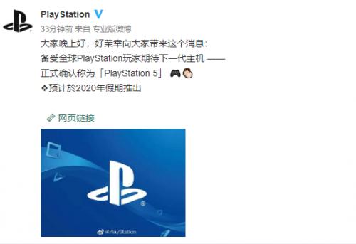 索尼PS5主机细节首次公开 支持光追SSD手柄有新设计