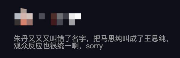 差别太大了!朱丹直播回应口误 网友:董卿哭3天 朱军险落泪