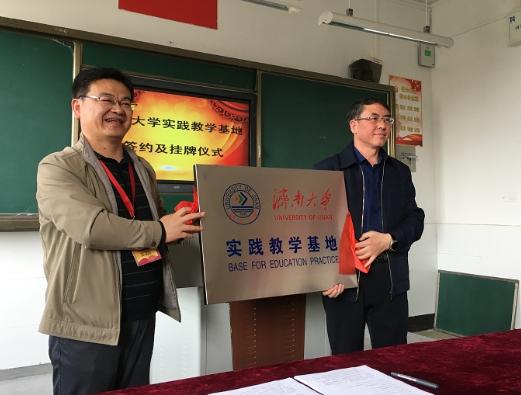 济南舜耕中学与济南大学共建实践教学基地