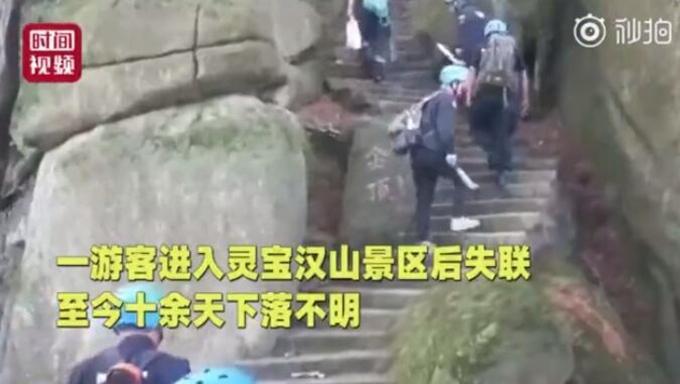上海大学副教授在灵宝汉山景区登山时失联 3日凌晨曾跟家人联系