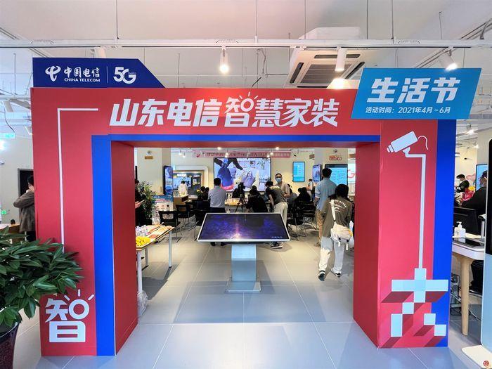"""中国电信天翼智家举办""""理想中的生活家""""全屋智能线下沙龙活动"""