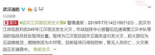 武汉江汉饭店失火具体事件经过是什么 官方微博发布警情通报