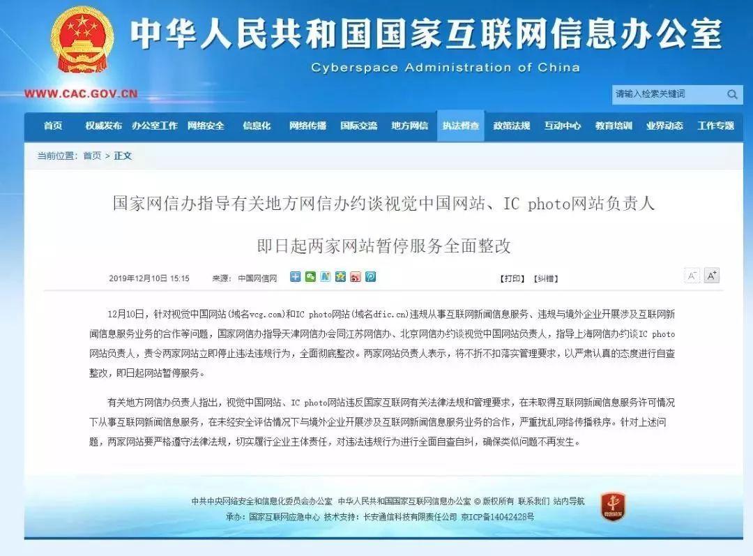 国家网信办指导约谈视觉中国、IC负责人,暂停服务全面整改