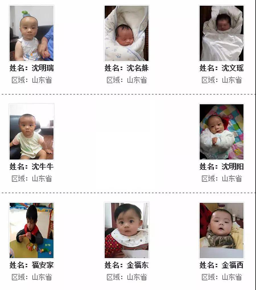 数百名被拐儿童被救出 山东73名!快来帮孩子寻找亲人
