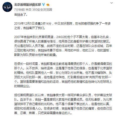 痛心!33岁CBA球员吉喆去世,高以翔曾出演其原型