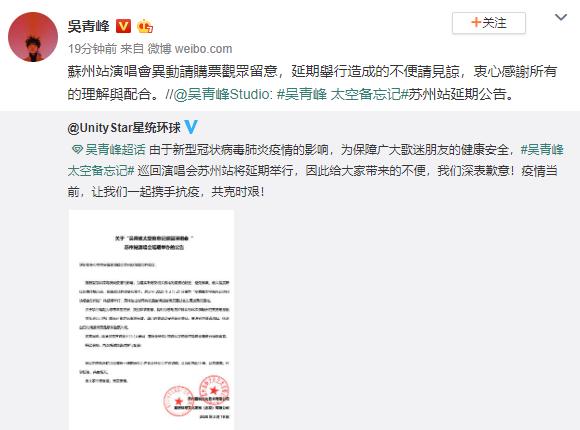 吴青峰演唱会苏州站延期举办 具体时间将另行通知
