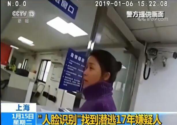 女子在逃17年被人脸识别系统辨认 网友:在人群中你看了监控一眼