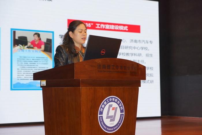 济南市职教工科年会在济南理工学校召开