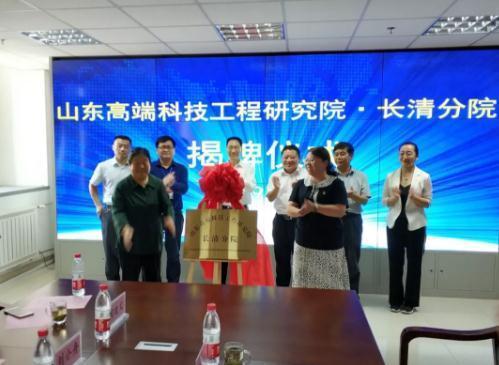 网上彩票APP高端科技工程研究院长清分院揭牌仪式顺利举行