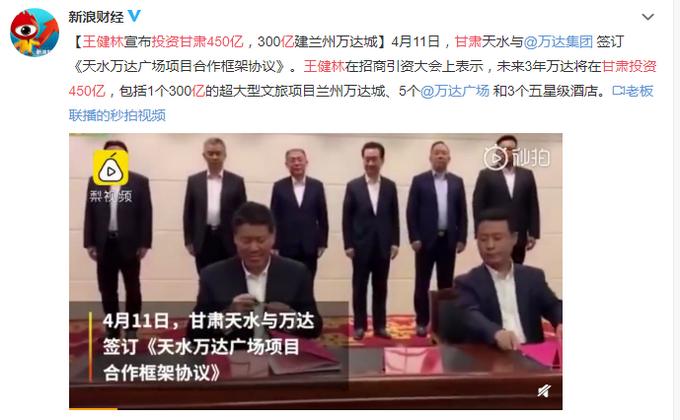 王健林投资甘肃450亿:包括5个万达广场、3个五星级酒店