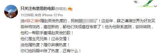 薛之谦发文悼念赵英俊 称自己与赵英俊在16年前相识