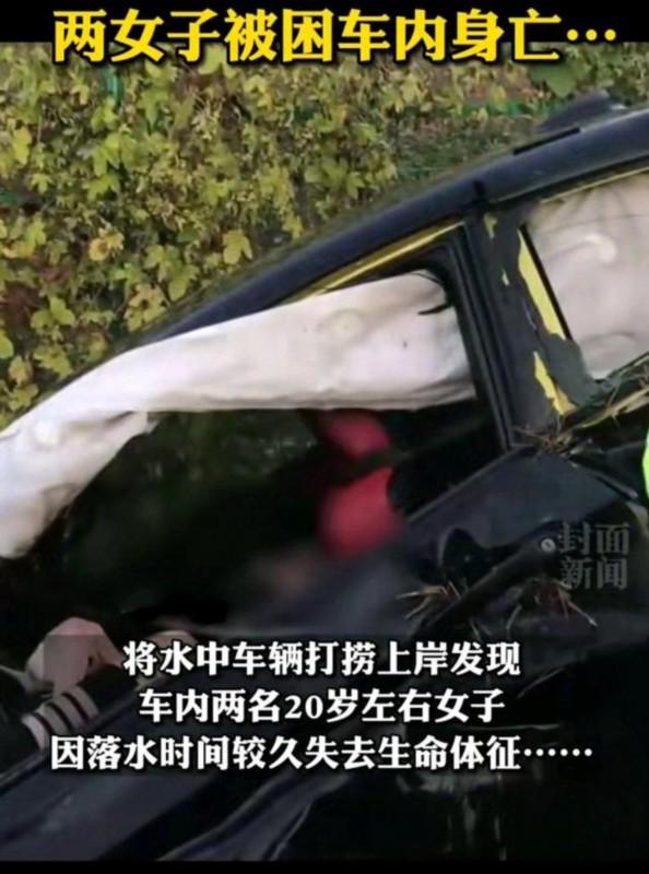 两女子凌晨开车冲入河中溺亡 事故原因正在进一步调查