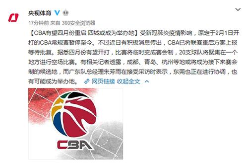 CBA有望四月重启 青岛、四川、杭州等或将成为集中比赛地
