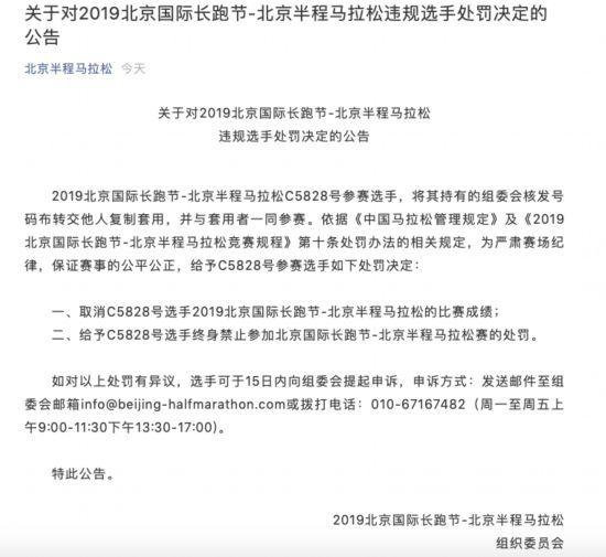 北京半马组委会处罚一名违规跑者 取消成绩加终身禁赛