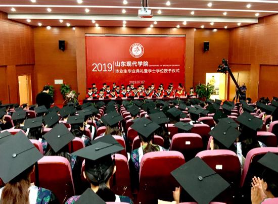 山东现代学院2019届毕业生毕业典礼暨学位授予仪式隆重举行