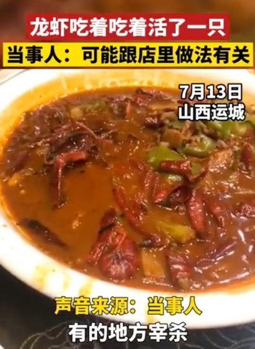有點嚇人!小龍蝦吃到一半突然活了一只,食客:不稀奇,理解