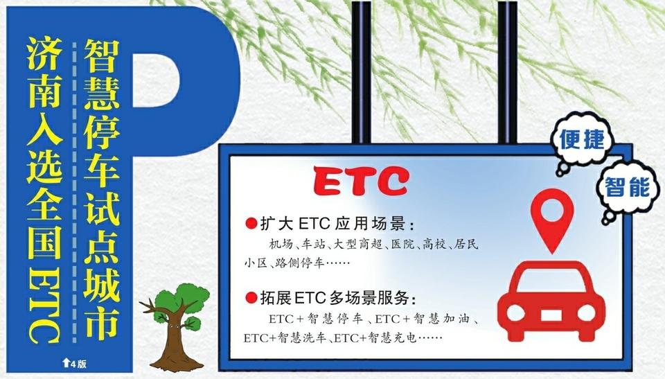 济南成为全国ETC智慧停车试点城市 在2018年就已尝试建设
