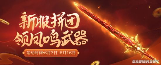 """逐鹿九州经典重启《剑网2》6月10日""""战火重燃""""!"""