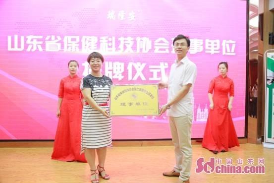 瑞隆安营养健康管理产品论证会在济南举行
